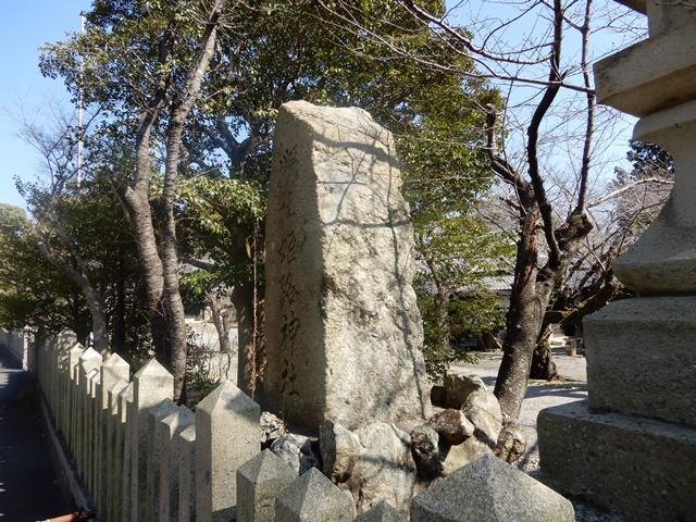 姫路神社 石柱