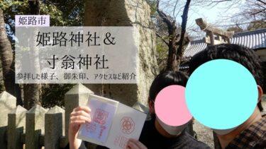 姫路神社と寸翁神社に参拝