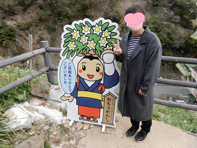 淡路島灘黒岩水仙郷のキャラクター