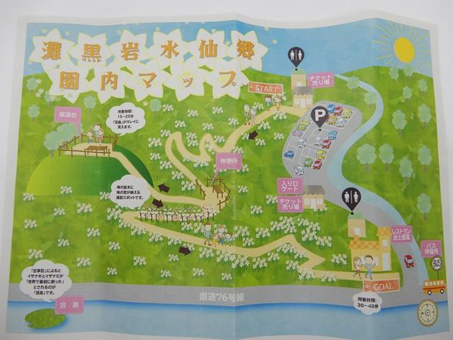 淡路島灘黒岩水仙郷の園内マップ