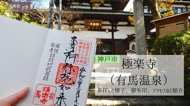 極楽寺(有馬温泉)