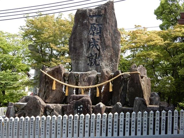 鹿嶋神社 石碑 一願成就