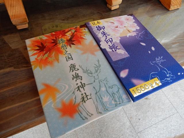 鹿嶋神社 御朱印帳2