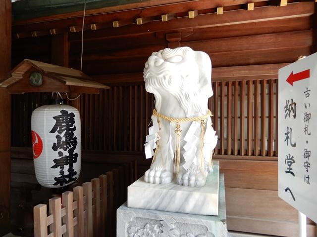 鹿嶋神社 狛犬 吽
