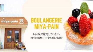 miya-pain(みやぱん)苺の季節に初訪問!神河町にあるパン屋さんを紹介