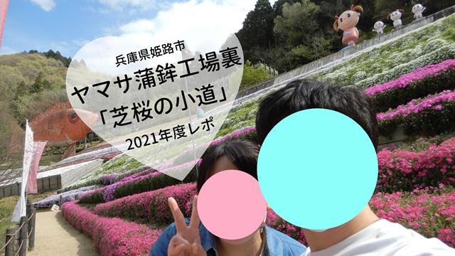 ヤマサ蒲鉾工場裏「芝桜の小道」