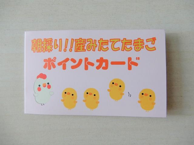中山養鶏場 スタンプカード