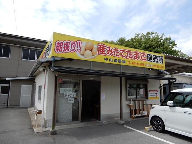 中山養鶏所