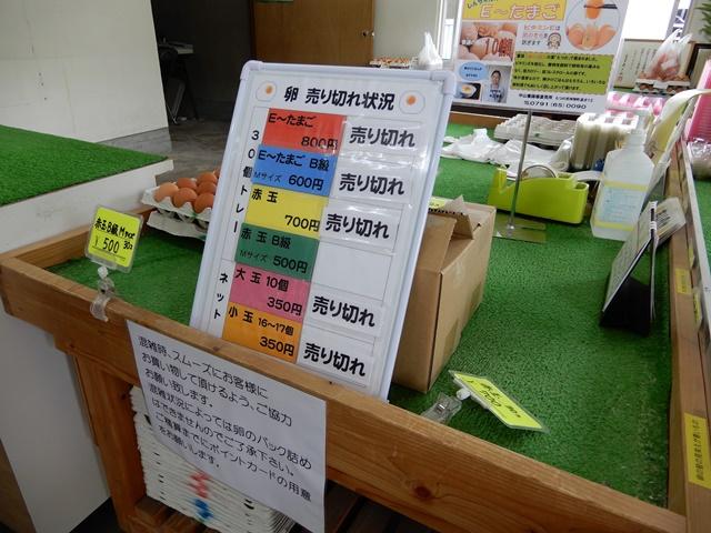 中山養鶏所 商品一覧