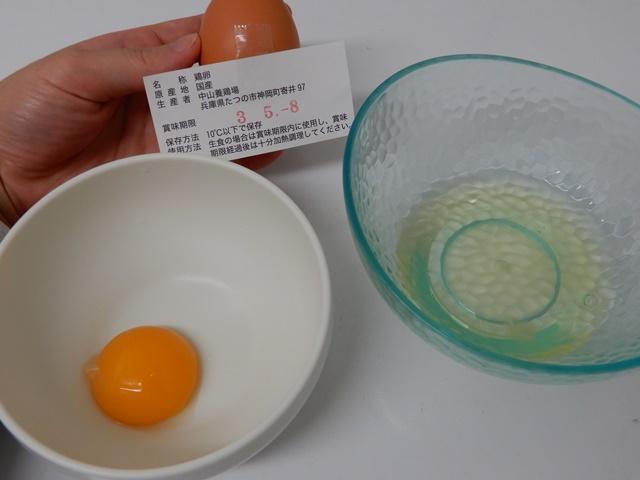 中山養鶏所 卵
