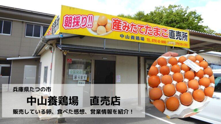 中山養鶏場 直売s所