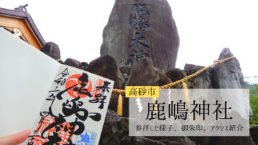 【鹿嶋神社】神殿を廻って一願成就!御朱印・境内の様子を紹介(兵庫県高砂市)