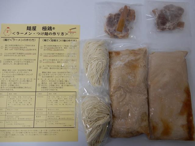 麺屋 極鶏 通販