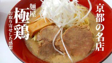 【お取り寄せ】京都一乗寺にある「麺屋 極鶏」鶏だくをお家で!通販、作り方を紹介