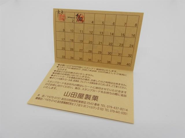 山田屋製菓 スタンプカード