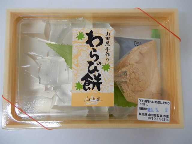 山田屋製菓 わらび餅