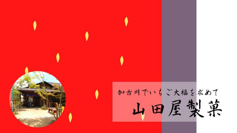 山田屋製菓 加古川