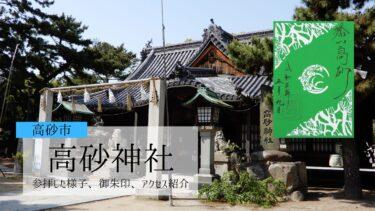【高砂神社】長寿・夫婦円満を祈って参拝!相生松デザインの御朱印をいただきました
