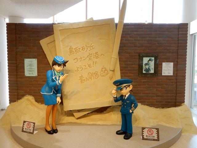 鳥取砂丘コナン空港 シンボルオブジェ