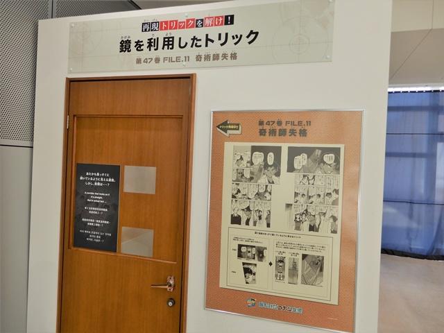 鳥取砂丘コナン空港 トリック再現ボックス