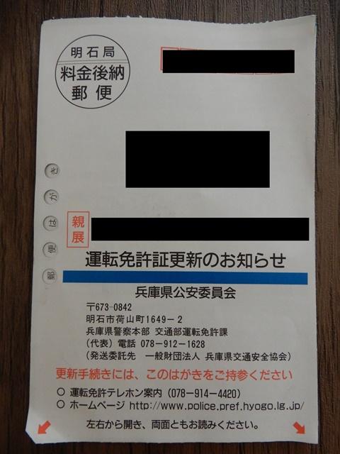 運転免許証更新のはがき