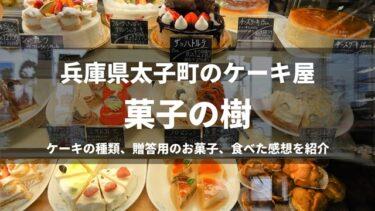 【菓子の樹】太子町にある隠れた名店!ケーキ軽やかでおいしすぎた!!口コミ