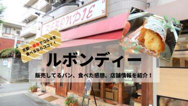【ルボンディー】京都一乗寺にある注文からクリームを入れるコルネが絶品のパン屋さん