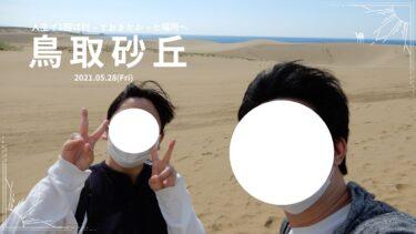 鳥取砂丘 新米夫婦のデート