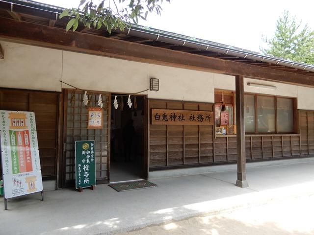白兎神社 社務所