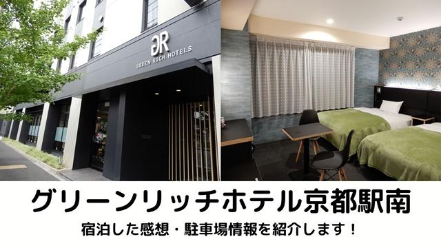 グリーンリッチホテル京都駅南 口コミ