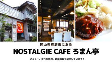 【Nostalgie Cafe ろまん亭】岡山県真庭市にあるカフェでおしゃれランチしてきました!