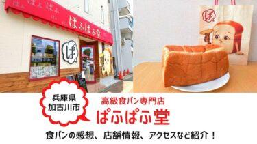 高級食パン専門店ぱふぱふ堂