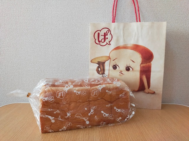 高級食パン専門店ぱふぱふ堂 食パン