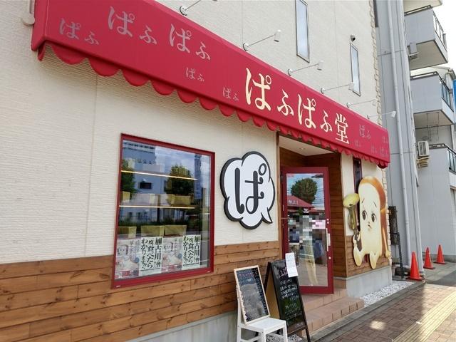 高級食パン専門店ぱふぱふ堂 加古川