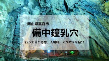 【備中鐘乳穴】岡山県真庭市にある鍾乳洞へ!「夢の宮殿」の大広間は圧巻