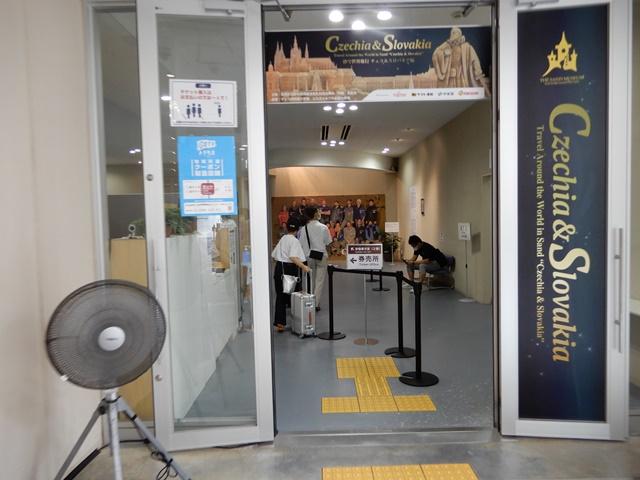 鳥取砂丘 砂の美術館 入場