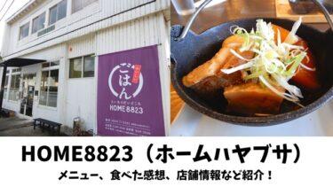 HOME8823(鳥取県)口コミ