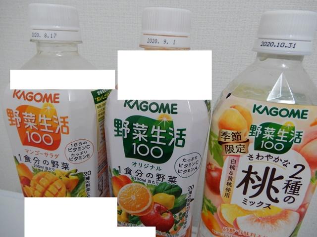 カゴメ野菜生活100 賞味期限