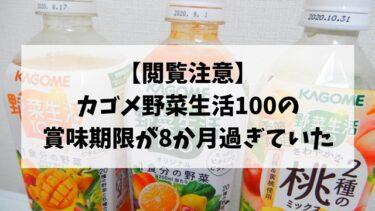 野菜生活100 賞味期限